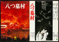 "Movie Posters:Foreign, Village of Eight Gravestones (Shochiku, 1977). Very Fine-. JapaneseProgram (20 Pages, 8.25"" X 11.75""). Foreign.. ...."