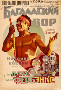 """The Thief of Bagdad (United Artists, Mid 1920s). Folded, Very Good. Russian One Sheet (28.25"""" X 42.25"""")"""