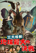 Movie Posters:Science Fiction, Ghidorah, the Three-Headed Monster (Toho, 1964). Very Fine...