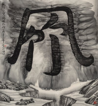 Gu Wenda (Chinese, b. 1955) Gu's Phrase Series: Wind and Bamboo, 2003 Ink on paper 37-3/4 x 35 in