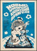 "Movie Posters:Foreign, The New Adventures of Captain Vrungel (Mosfilm, 1978). Folded, Very Fine. Russian Poster (16.25"" X 22.75""). Foreign.. ..."