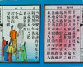 Paintings:Contemporary, Huang Yan (Chinese, b. 1966). Chinese Textbook One & Two (2 works), 2001. Oil on canvas. 15 x 18 inches (38.1 x 45.7 cm)... (Total: 2 Items)