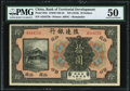 China Bank of Territorial Development 10 Dollars ND (1916) Pick 584r S/M#C165-52 Remainder PMG About Uncirculated 50...