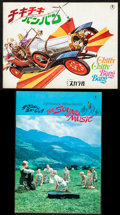 """Movie Posters:Fantasy, Chitty Chitty Bang Bang & Other Lot (United Artists, 1968). Fine/Very Fine. Japanese Programs (5) (Multiple Pages, 11"""" X 8"""" ... (Total: 5 Items)"""