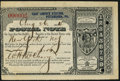 Serial Number 000005 Pittsburgh, PA- East Liberty Station Postal Note Type II 5¢ Aug. 26, 1884 About Uncirculated
