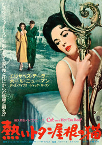 """Cat on a Hot Tin Roof (MGM, 1959). Rolled, Very Fine+. Japanese B2 (20"""" X 28.5"""")"""