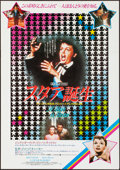 """Movie Posters:Musical, A Star Is Born (Warner Bros., R-1985). Rolled, Very Fine. Japanese B2 (20.25"""" X 28.75""""). Musical.. ..."""