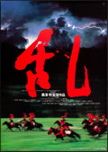 """Movie Posters:Foreign, Ran (Toho, 1985). Rolled, Very Fine+. Japanese B2 (20.25"""" X 28.75""""). Foreign.. ..."""