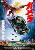 """Movie Posters:Science Fiction, Gamera: Guardian of the Universe (Toho, 1994). Rolled, Very Fine-. Japanese B2 (20.25"""" X 28.5""""). Science Fiction.. ..."""