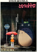 "Movie Posters:Animation, My Neighbor Totoro (Toho, 1988). Folded, Fine/Very Fine. Japanese B1 (28.75"" X 40.5"").. ..."