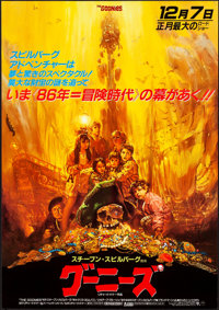 """The Goonies (Warner Brothers, 1985). Rolled, Very Fine+. Japanese B2 (20.25"""" X 29"""") Style A. Noriyoshi Ohrai A..."""