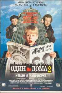 Home Alone 2: Lost in New York & Other Lot (20th Century Fox, 1994). Rolled, Very Fine-. Russian One Sheets (4) (27&...