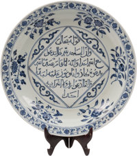 An Asian Blue and White Porcelain Charger with Arabic Calligraphy 2-3/4 x 16 inches (7.0 x 40.6 cm)