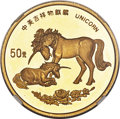 China, China: People's Republic gold Proof Unicorn 50 Yuan (1/2 oz) 1995 PR67 Ultra Cameo NGC,...