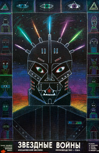 """Star Wars (Central Partnership, 1990). Rolled, Very Fine+. First Release Russian Poster (21.5"""" X 33.5"""") Style..."""