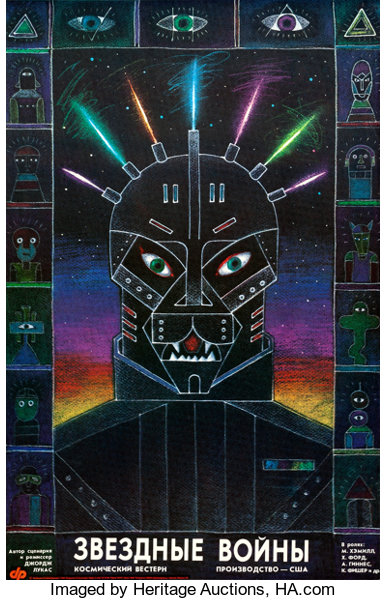 """Movie Posters:Science Fiction, Star Wars (Central Partnership, 1990). Rolled, Very Fine+. First Release Russian Poster (21.5"""" X 33.5"""") Style A, Igor Majstr..."""