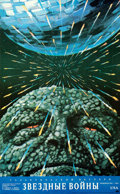 """Movie Posters:Science Fiction, Star Wars (Central Partnership, 1990). Rolled, Very Fine+. First Release Russian Poster (25.25"""" X 41"""") Style B, Yuri Boksyor..."""