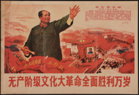 Chinese Cultural Revolution Propaganda (People's Liberation Army, 1967). Rolled, Fine+. Chinese Communist Propaganda Pos...