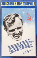 "Movie Posters:Foreign, Russian Propaganda Poster (1981). Rolled, Fine/Very Fine. Russian Poster (21.75"" X 34""). Foreign.. ..."