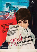 """Movie Posters:Foreign, Anna Karenina (Sovexportfilm, 1967). Folded, Fine+. Russian Poster (33"""" X 46""""). Foreign.. ..."""