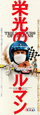 """Le Mans (Towa, 1971). Rolled, Very Fine+. Japanese STB (20"""" X 57.25"""")"""