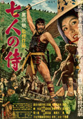 "Movie Posters:Foreign, The Seven Samurai (Toho, 1954). Very Fine+ on Linen. Japanese B2 (20"" X 28.5"").. ..."
