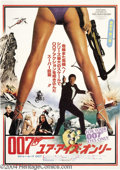 Movie Posters:Action, For Your Eyes Only (United Artists, 1981)....
