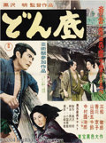 Movie Posters:Drama, The Lower Depths (Toho, 1957)....