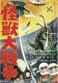Movie Posters:Science Fiction, Invasion of Astro-Monster (Toho, 1965)....