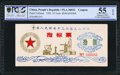 China People's Republic 10 Yuan Coupon 1992 Remainder PCGS Gold Shield Grading About Unc 55 OPQ