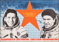 """Movie Posters:Foreign, Soviet Propaganda Poster (1979). Rolled, Very Fine-. Russian Poster (37.5"""" X 26.75"""") """"Outstanding Achievement of Soviet Cosm..."""