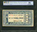 World Currency, China Chung Shan Tang, 10 Tiao ND (1875-1908) Pick UNL Remainder PCGS Gold Shield Grading Choice AU 58.. ...