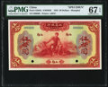 China Industrial and Commercial Bank, Shanghai 50 Dollars 1.1.1923 Pick S383Is Specimen PMG Superb Gem Unc 67 EPQ