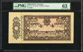 Afghanistan Treasury 5 Rupees ND (1919) / SH1298 Pick 2a PMG Choice Uncirculated 63