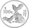 """China, China: People's Republic silver Proof """"Year of the Rooster"""" 100 Yuan (12 oz) 1993 PR69 Ultra Cameo NGC,..."""