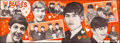 """Movie Posters:Rock and Roll, The Beatles (Dell Publishing, 1960s). Folded, Fine/Very Fine. Fan Club Poster (18.75"""" X 52.75""""). Rock and Roll.. ..."""