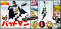 "Movie Posters:Action, Batman (20th Century Fox, 1966). Folded, Very Fine+. Japanese Speed (20"" X 9.5""). Action.. ..."