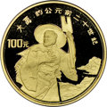 "China: People's Republic gold Proof ""Da Yu"" 100 Yuan 1992 PR69 Ultra Cameo NGC"