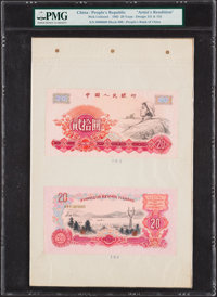 China People's Bank of China 20 Yuan 1965 Artist's Rendition Designs 151 and 152 in PMG Holder