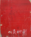 Paintings, Shen Liang (Chinese, b. 1976). Untitled (Renmin Xiju), 2006. Acrylic on linen. 23-1/2 x 19-1/2 inches (59.7 x 49.5 cm). ...