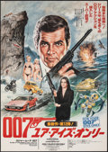 "Movie Posters:James Bond, For Your Eyes Only (United Artists, 1981). Rolled, Very Fine/Near Mint. Japanese B2 (20.25"" X 28.5"") Style A, Hisamit..."