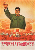 Movie Posters:Miscellaneous, Chinese Cultural Revolution Propaganda (People's Liberation Army, 1967). Rolled, Fine+. Chinese Communist Propaganda ...