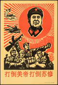 Movie Posters:Miscellaneous, Chinese Cultural Revolution Propaganda (People's Fine Arts Publishing House, 1967). Rolled, Very Fine-. Chinese Commu...