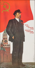 """Movie Posters:Foreign, Soviet Propaganda (1980). Rolled, Fine+. Poster (21.5"""" X 42""""). Foreign.. ..."""