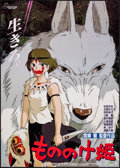 "Movie Posters:Animation, Princess Mononoke (Toho, 1997). Rolled, Very Fine+. Japanese B2 (20.25"" X 28.5""). Animation.. ..."