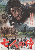 """Movie Posters:Foreign, Throne of Blood (Toho, R-1967). Rolled, Very Fine+. Japanese B2 (20.25"""" X 28.5""""). Foreign.. ..."""