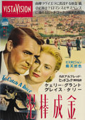 "Movie Posters:Hitchcock, To Catch a Thief (Paramount, 1955). Japanese B2 (20"" X 29""). Alfred Hitchcock's delightful caper film stars Cary Grant as fo..."