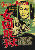 """Movie Posters:Bad Girl, Girls in Prison (American International, 1956). Japanese B2 (20"""" X29""""). This pivotal film of the """"bad girl"""" era asked the p..."""