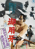 """Movie Posters:Action, Sword of Justice (Toho, 1972). Japanese B2 (20"""" X 29""""). Alsoreleased as """"Hanzo the Razor: Sword of Justice,"""" this bizarre J..."""