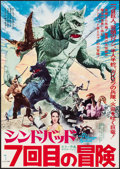 "Movie Posters:Fantasy, The 7th Voyage of Sinbad (Columbia, 1958). Folded, Very Fine+. Japanese B3 (14.25"" X 20.25""). Fantasy.. ..."
